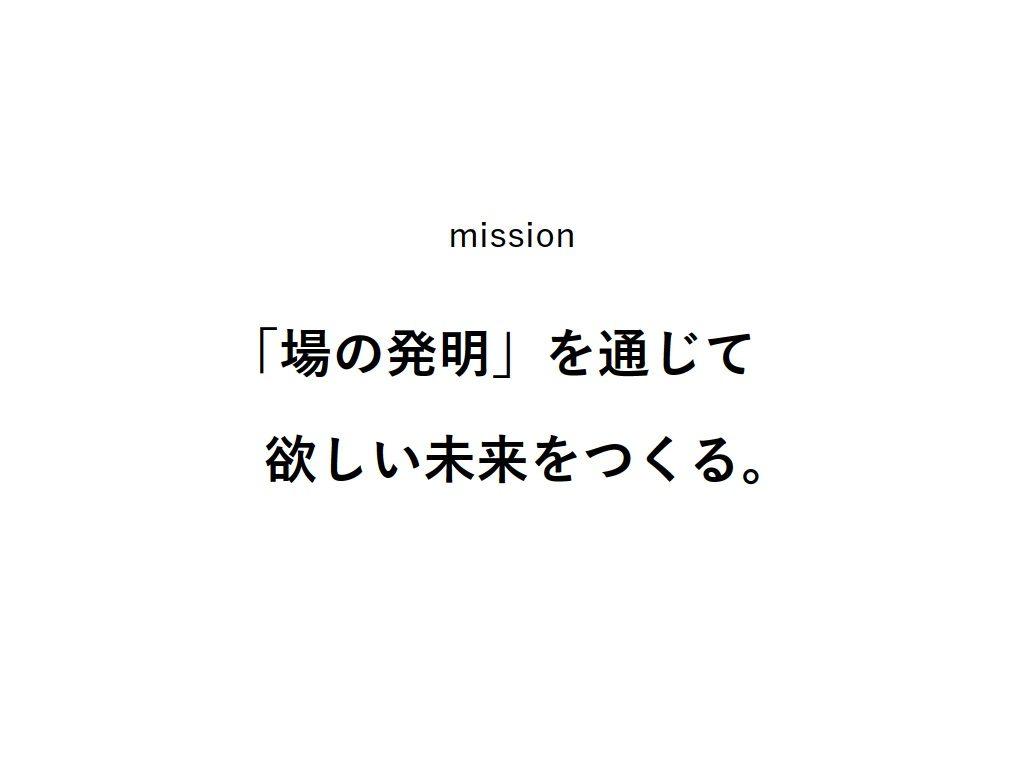ツクルバミッション
